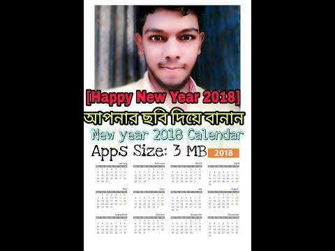 আপনার ছবি দিয়ে বানান New year 2018 Calendar[Create a calendar with your pictures]