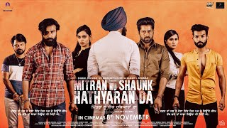Mitran Nu Shaunk Hathyaran Da(Official Trailer) 2019 | Latest Punjabi Movie 2019 | HSR Entertainment