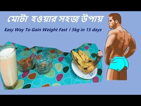 Easy Way To Gain Weight Fast । 5kg in 15 days | মোটা হওয়ার সহজ উপায়