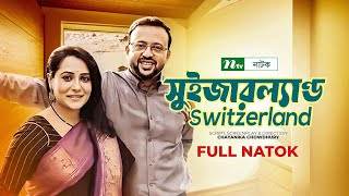 Switzerland | সুইজারল্যাণ্ড | Riaz | Aupee Karim | Mili Basher | NTV EID Romantic Natok 2019