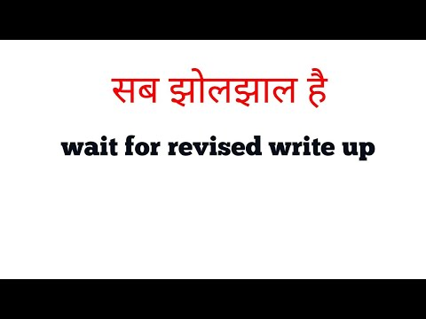 सब झोल झाल है Wait for Revised Write up