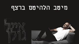 אייל גולן - מיטב הלהיטים ברצף