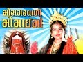 Moragadhavali Momai Maa Gujarati Devotional Songsaartibhajan