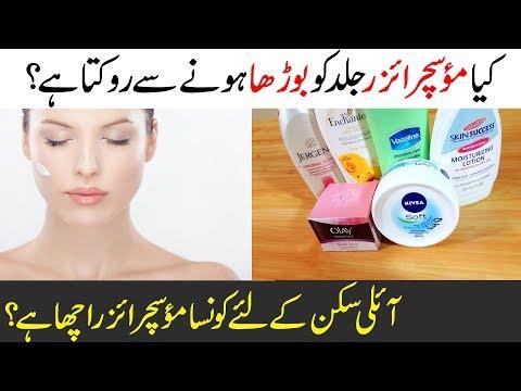 Best Moisturizing Lotion Skincare for all Skin Types & Reviews Urdu Hindi