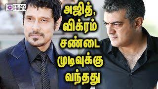 Download அஜித், விக்ரம் சண்டை முடிவுக்கு வந்தது | Ajith | Vikram | Viswasam | Latest Tamil Movie news Video