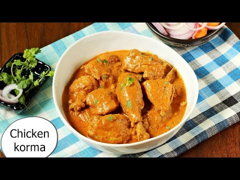 Chicken korma recipe | Indian chicken korma recipe
