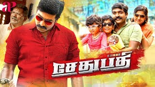 Sethupathi Tamil Full Movie , Vijay Sethupathi , Remya Nambeesan , Latest Super Hit Tamil Movies