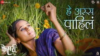 He Assa Pahila Kesari Saffron Virat Madake Rupa Borgaonkar Jaydeep Vaidya Rucha Bondre