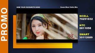 Gaam Bhari Halla Bho || अब आफ्नो मोबइलमा सुन्न सक्नुहुनेछ || Gorkhe