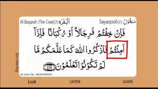 Surah Al Baqarah, The Cow, Surah 002, Verse 239, Learn Quran word by word translation