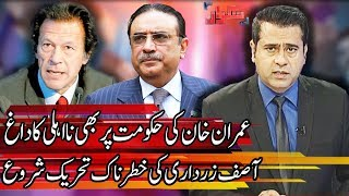 Takrar with Imran Khan   22 October 2018   Express News