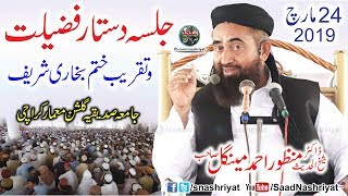 Molana Manzoor Mengal Khatam-e-Bukhari | Jamia Siddiqia Karachi | ختم بخاری جامعہ صدیقیہ کراچی