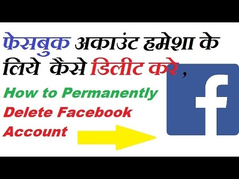 How to Permanently delete a Facebook Account? Fb khata kaise band karte hain? Hindi