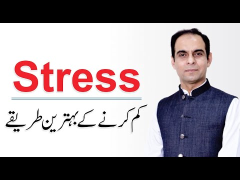 Stress Management Tips -By Qasim Ali Shah | In Urdu