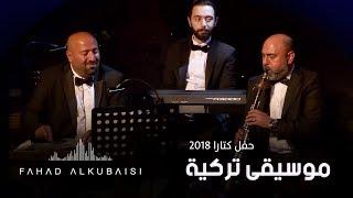فهد الكبيسي - موسيقى تركية (حفل دار الأوبرا - كتارا) | 2018