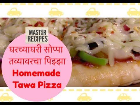 घरच्याघरी सोप्पा तव्यावरचा पिझ्झा     Homemade Tawa Pizza