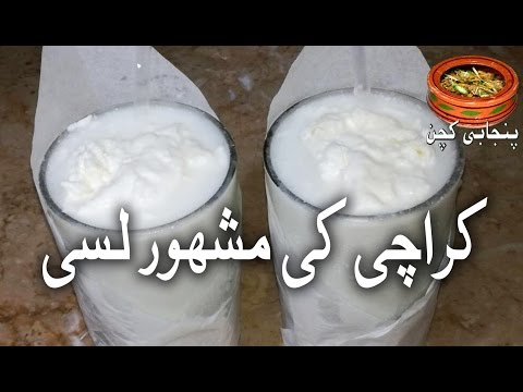 Karachi ki Mashoor Lassi in (Punjabi Kitchen)
