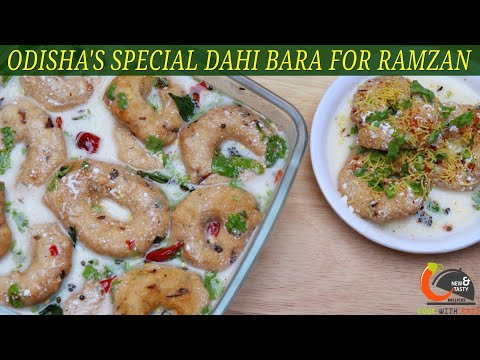 ओडिशा स्टाइल मे बनाएँ दही वड़ा।Dahi Vada recipe in hindi|Ramzan Recipe|Iftaar recipe