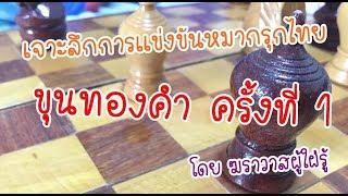 หมากรุกไทย: นั่งดูเกมขุนทองคำครั้งที่ 1 ไปกับฆราวาสผู้ใฝ่รู้