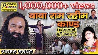 BIRHA NITU RAJ 9935382718 (VIDEO) - बाबा राम रहीम कांड