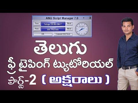 Anu script Free Telugu Typing Tutorial   #02 How to Learn Apple Keyboard Typing in Telugu