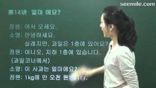 (韩国语基础) 14.多少钱?- 얼마에요? by seemile.com