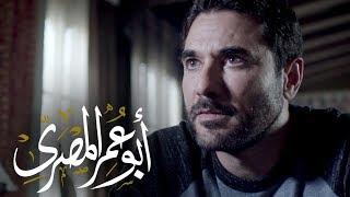 برومو مسلسل أبو عمر المصري - رمضان 2018