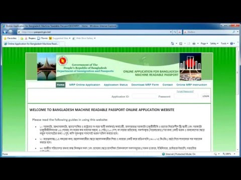 Check Bangladeshi Machine Readable Passport Status
