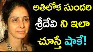 Most Beautiful Indian Film Actress Sridevi Look Shocks You! | శ్రీదేవి ని ఇలా చూస్తే షాకే!