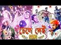 Dhele Dei Song   তাহেরী আঙ্কেল   Boshen Boshen   Prottoy Heron   Bangla New Song 2019  Dj Alvee