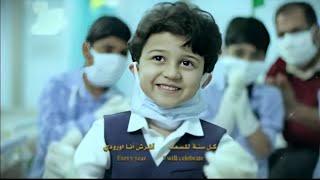 احتفال من المحجر الصحي | ناصفة حلاوة | أباذر والطفل سلمان الحلواجي