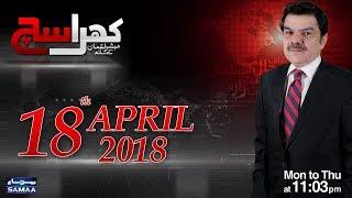 Har Urooj Ko Zawal Hai | Khara Sach | Mubashir Lucman | SAMAA TV | 18 April 2018