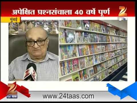 Mumbai : Navneet Books Celebrates 40 Years