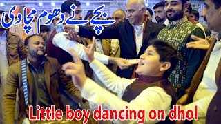 Waseem Dhol On Fire | Little Boy Dancing On Dhol | چھوٹے بچے نے دھوم مچادی