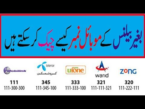 how to check mobile number with zero balance Telenor, Warid, Jazz, Ufone, Zong