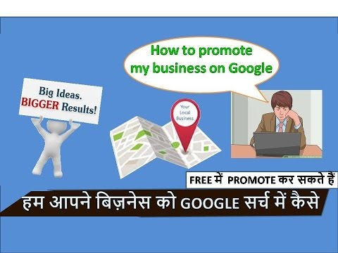 How to promote my business top on Google search --- free ---in Hindi