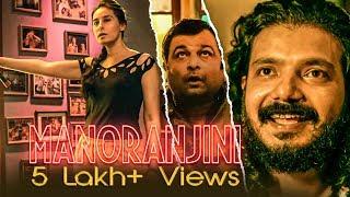 Manoranjini Short Film with English Subtitles | Sreenath Bhasi , Biju Sopanam -  Rasika Productions