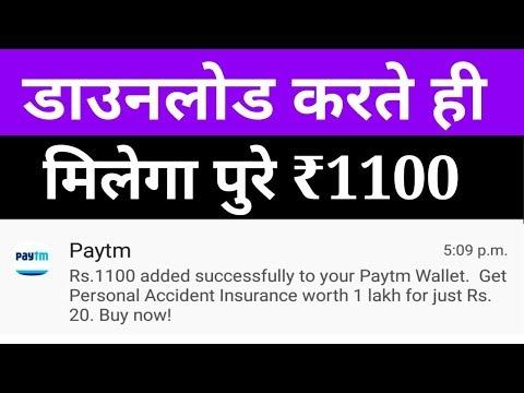 डाउनलोड करते ही मिलेंगे रोज़ के पूरे ₹1100 PAYTM CASH