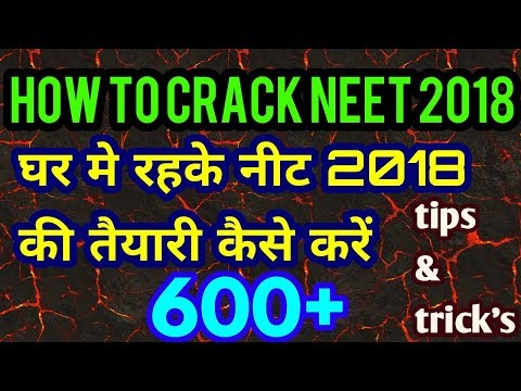 how to prepare for NEET 2018   without coaching at home in 6 months   by vivek pandey