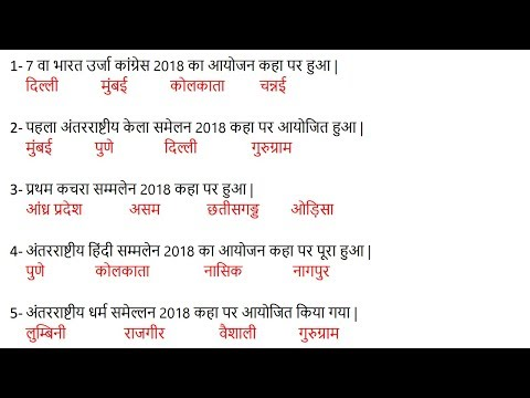 Current affairs 2018 important Gk questions for railway group d Alp loco pilot and RPF exam