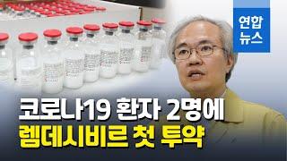 오늘 국내 코로나19 환자 2명에 렘데시비르 첫 투약 / 연합뉴스 (Yonhapnews)