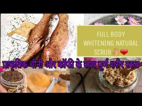 Full Body Whitening Natural Body Scrub | DIY Homemade Sugar Coffee Body Scrub | AsianBeautySarmistha