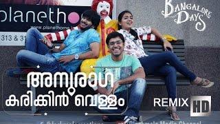Neeyo Njaano  Anuraga karikkin Vellam  REMIX Video Song  Bangalore Days