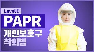 [교육 영상] Level D / PAPR 개인보호구 착의법