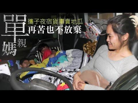 單親媽攜子夜宿貨車賣地瓜 再苦也不放棄   台灣蘋果日報
