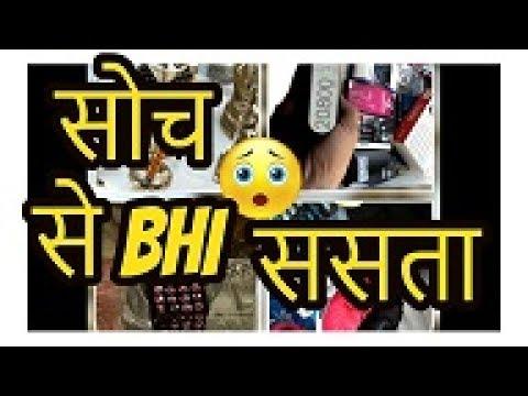 Chor Bazaar Delhi !! Antiques , Electronics etc