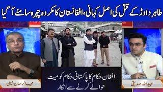 Nuqta e Nazar With Abdullah Siddiqui | 15 November 2018 | Dunya News