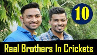 Top 10 Real Brothers In Cricket | Famous twin brothers.| Twin Cricketers..