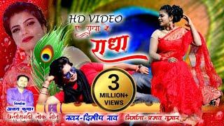 राधा रे राधा II SINGER दिलीप राय DILIP RAY II CG VIDEO SONG IIAJAY KUMAR II Aashirwad Music