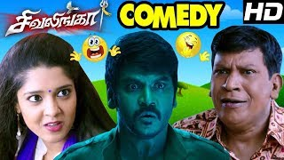 Shivalinga Tamil Movie Comedy Scenes | Part 2 | Raghava Lawrence | Vadivelu | Ritika Singh | Urvashi